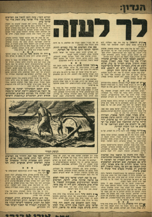העולם הזה - גליון 997 - 21 בנובמבר 1956 - עמוד 3 | יכולים לומר: עתה הזמן להפוך את הפליטים מנשק סודי בידי שליטי ערב לנשק סודי נגד שליטי ערב. ך קרב הראשון על עזה היד. קצר ותכליתי. הוא } | נסתיים בסכס כניעה רשמי,