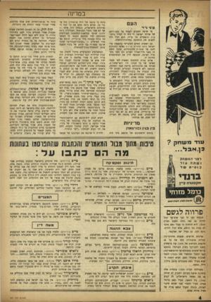 העולם הזה - גליון 997 - 21 בנובמבר 1956 - עמוד 4 | במדינה פש 1י־ד העם מי שרצה השבוע לעמוד על מצב־רוחם של אזרחי ישראל, די היה לו לטייל ברחובות הראשיים של עריה, הוא יכול היה למצוא את התשובה בחלונות־הראווה. עם