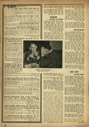 העולם הזה - גליון 997 - 21 בנובמבר 1956 - עמוד 5 | שסזזי חצי־האי, מסר שמעין פרס לעורכי העתונים היומיים תיאורים לוהטים של עוצמת השלל שנתפס. כל הכוחות גויסו. דבר פירסם רשימה אנושית גדולה, בה תואר שבוע־העבודה של