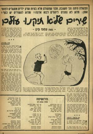 העולם הזה - גליון 997 - 21 בנובמבר 1956 - עמוד 7 | הפעולה היתה הבי חשובה, מפני שהעולם מלא בעיות שרק ילדים משגלים לפתור אותן: מדוע לא נותנים ליהודים לבוא ארצה י ומדוע לעשירים יש כסף* ^ יינו נערים בשומר הצעיר. לא