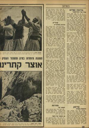 העולם הזה - גליון 998 - 28 בנובמבר 1956 - עמוד 10 | במרחב מלחמה ושלום קולו של הפרופסור ״...ג ם אם נניח שאץ לקוות ליחסים פוליטיים׳ חברתיים וכלכליים נורמאליים בין ישראל והעולם הערבי כעת ובעתיד הקרוב — האם זאת