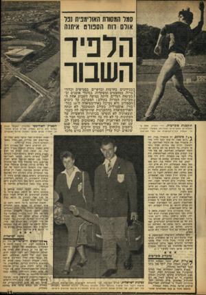 העולם הזה - גליון 998 - 28 בנובמבר 1956 - עמוד 13 | סמל המסוות האולימפית!פד אולם ווה הספורט איתנה הלפיד השבור תוקפנות סובייטית. וירי יולייד, אחת מ- האתלטיות הסובייטיות הצעירות, ששוגרו למלבורן כדי להנחיל