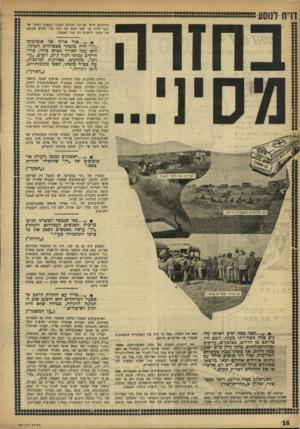 העולם הזה - גליון 998 - 28 בנובמבר 1956 - עמוד 16 | * ו ח פו בחזרה מסיני... כתיקונם וודאי לא היו יכולים לעמוד במאמץ הפיסי של נהגי חזית אך עשו עתה את הכל כדי למלא מקומם של מספר לוחמים רב ככל האפשר. טור אריך של