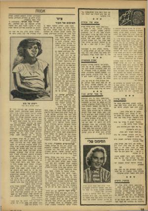 העולם הזה - גליון 998 - 28 בנובמבר 1956 - עמוד 18 | אמנות סף, כיצד רואה איתו 998/000״פיקח, בעל חוש הומור, נאה וגבוה. בקיצור: מושלם.״ אמא שלו אומרת זוכרים את תמונת ארבעת המוסקטרים המזוקנים שנמצאה באוטובוס