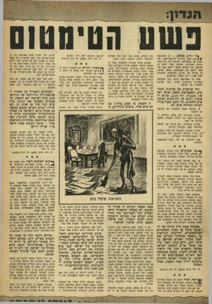 העולם הזה - גליון 998 - 28 בנובמבר 1956 - עמוד 3 | ץ ה גרוע מפשע — זה סימסוסו• ( //קרא פעם המרקיז דה־טאליראגד, שר־החוץ של נאפוליאון. הניסוח היה נבון מאד. נזזיים המדיניים הטיפש תמיד גרוע מן הפושע. את הפושע אפשר