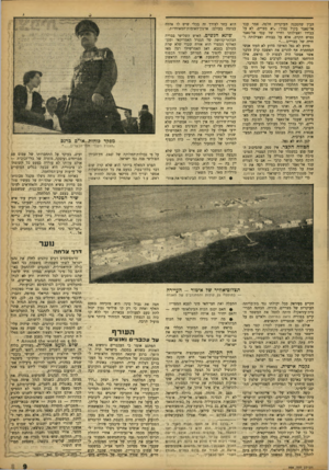 העולם הזה - גליון 998 - 28 בנובמבר 1956 - עמוד 9 | הבין שהסכנה העיקרית חלפה. אמר עבד אל־נאצר בקול נמוך :״יא מצרים, לא על כבודו ואצילותו וחייו של עבד אל־נאצר נטוש הקרב, אלא על כבודה ואצילותה וחייה של מצריים...״